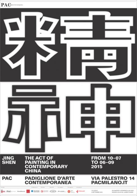 Poster-of-Jing-Shen