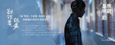 吳季璁 Chi-Tsung Wu Crystal City松菸 原創基地節 松山菸廠