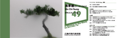 wuchitsung exhibition hiroshima MOCA video art program