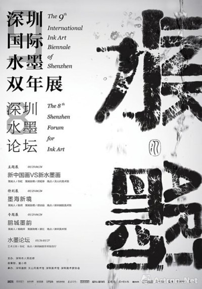 The 9th International Ink Art Biennial of Shenzhen