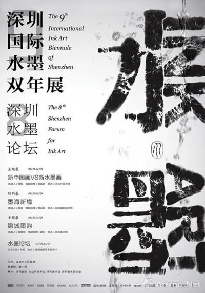 The 9th International Ink Art Biennial of Shenzhen