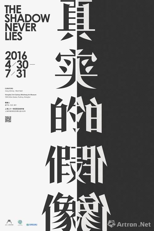 真實的假象- 上海民生美術館